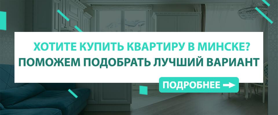 процедура покупки недвижимости в беларуси